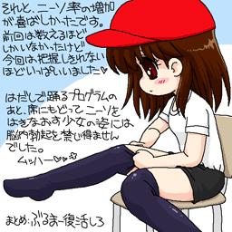 運動会/ニーソちゃん
