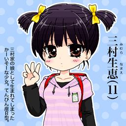 生恵ちゃん